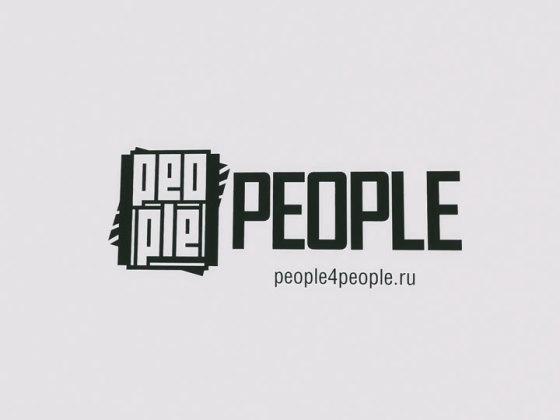 Реклама People 4 people