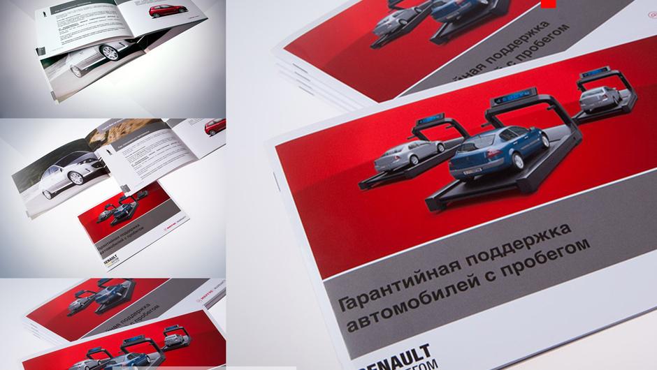 Разработка брошюры Renault